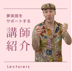 Lecturers 夢実現をサポートする講師紹介