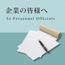 企業の皆様へ To Personnel Officials